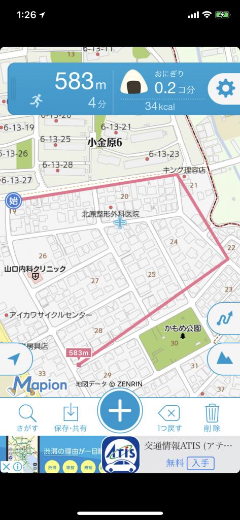 距離アプリ